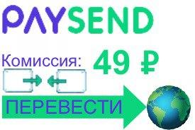 Paysend